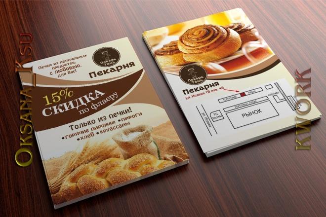Создам качественный дизайн привлекающей листовки, флаера 7 - kwork.ru