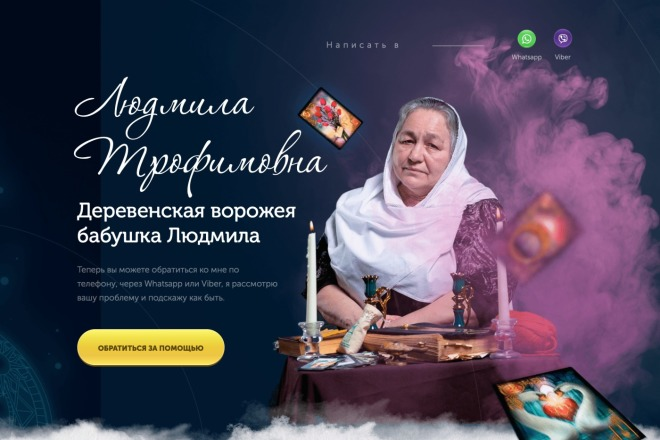 Вёрстка сайтов по доступной цене 67 - kwork.ru