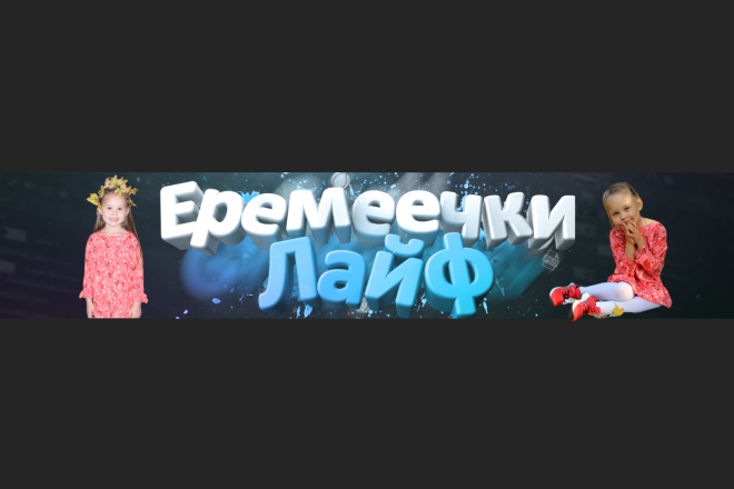 Дизайн и оформление YouTube каналов 8 - kwork.ru