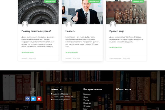 Сайт под ключ. Landing Page. Backend 42 - kwork.ru