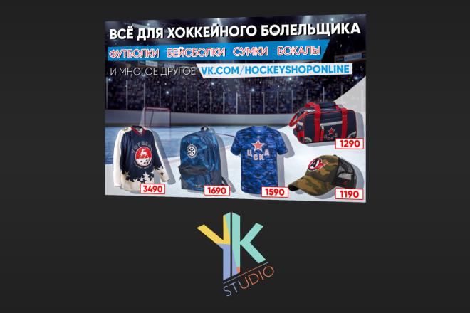 Продающие баннеры для вашего товара, услуги 57 - kwork.ru