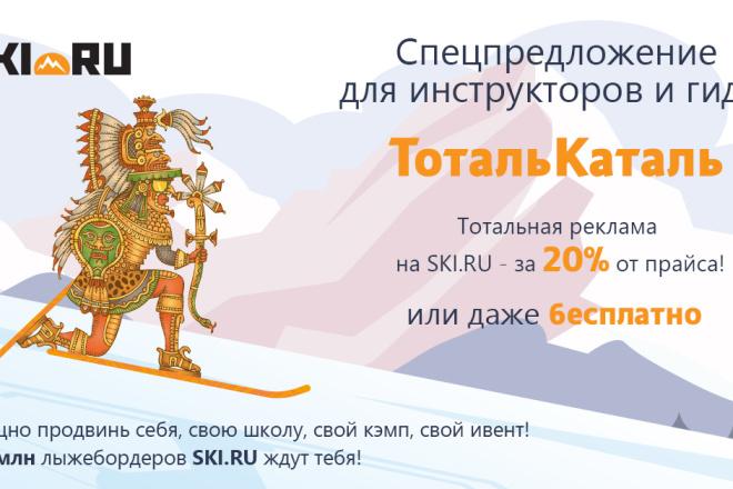 Сделаю яркие баннеры 8 - kwork.ru