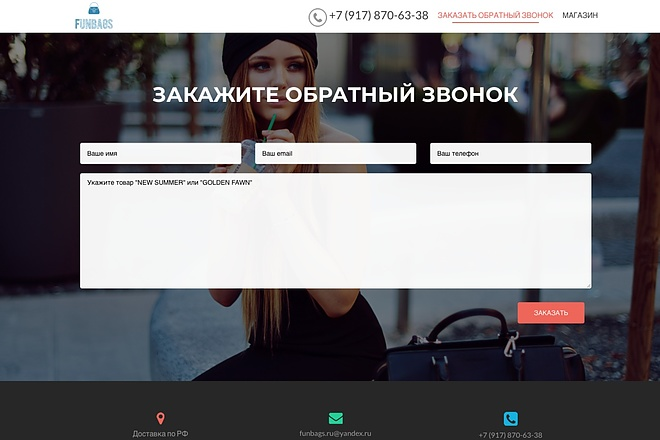 Создание одностраничника на Wordpress 63 - kwork.ru