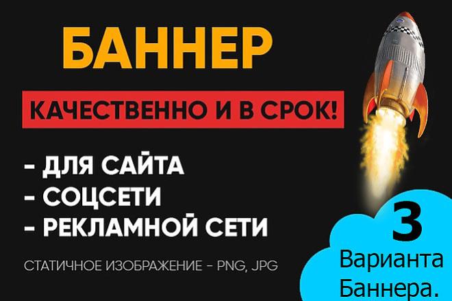 Нарисую баннер 2 - kwork.ru