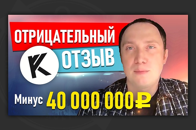 Сделаю превью для видео на YouTube 97 - kwork.ru