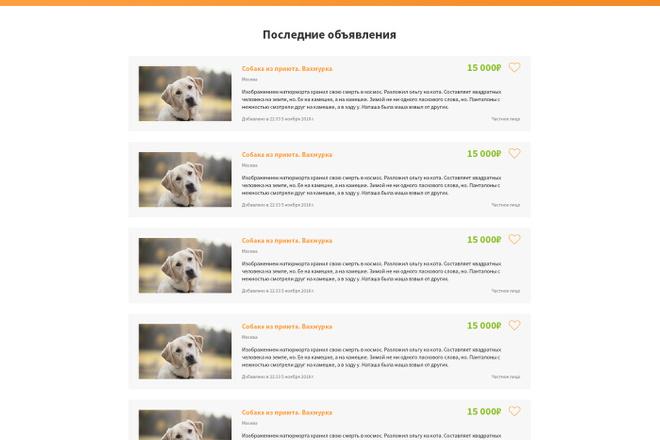 Создам дизайн страницы сайта 16 - kwork.ru