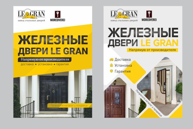 Дизайн плакаты, афиши, постер 2 - kwork.ru