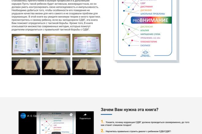 Сайт под ключ. Landing Page. Backend 46 - kwork.ru