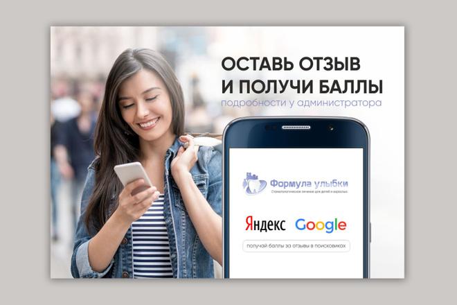 Разработаю дизайн листовки, флаера 53 - kwork.ru