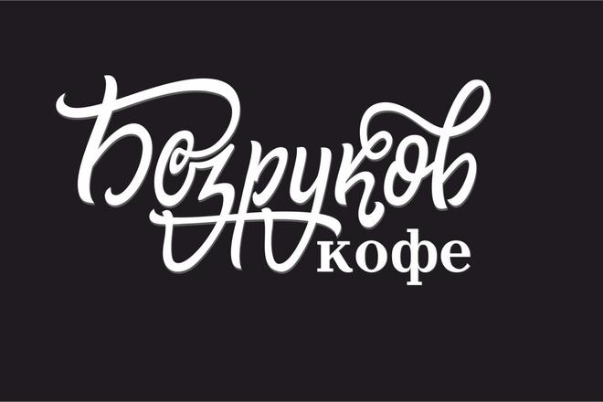 Логотип в стиле леттеринг 50 - kwork.ru