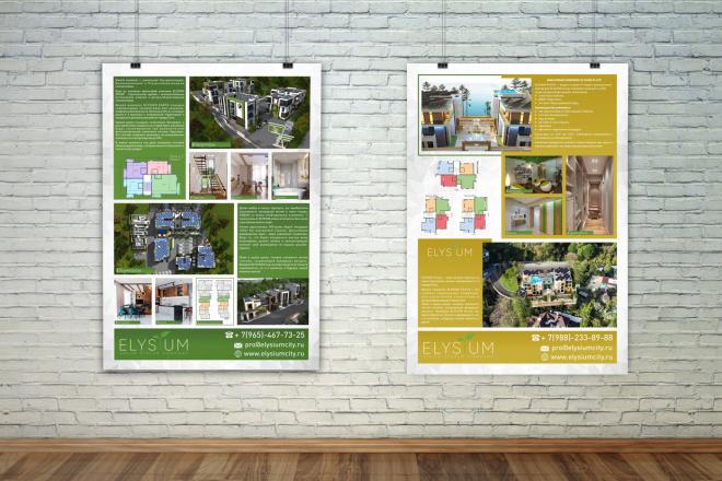 Разработаю дизайна постера, плаката, афиши 1 - kwork.ru