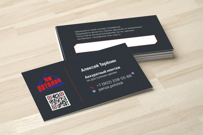 Дизайн визитки с исходниками 20 - kwork.ru