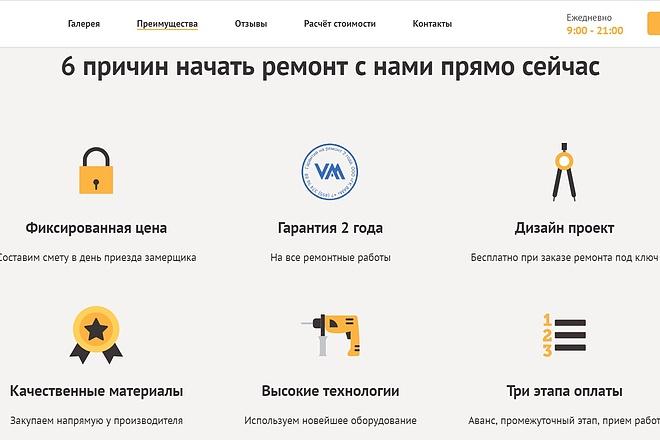 Создание сайта - Landing Page на Тильде 135 - kwork.ru