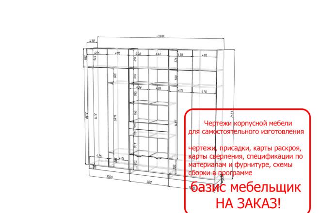 Проект корпусной мебели, кухни. Визуализация мебели 12 - kwork.ru