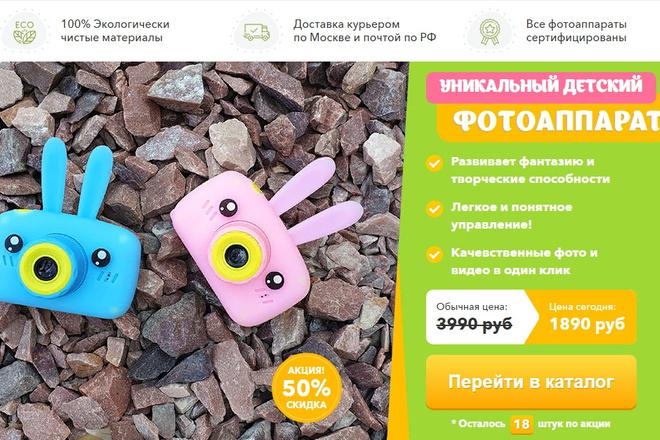 Копия товарного лендинга плюс Мельдоний 8 - kwork.ru