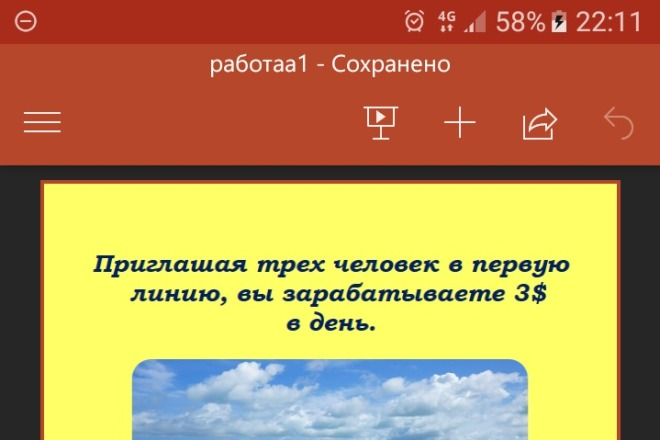 Оформлю презентацию в pdf за 1 час 1 - kwork.ru