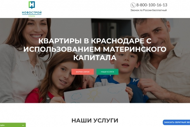 Создание одностраничника на Wordpress 185 - kwork.ru