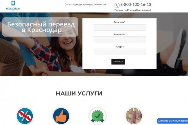 Создание одностраничника на Wordpress 181 - kwork.ru