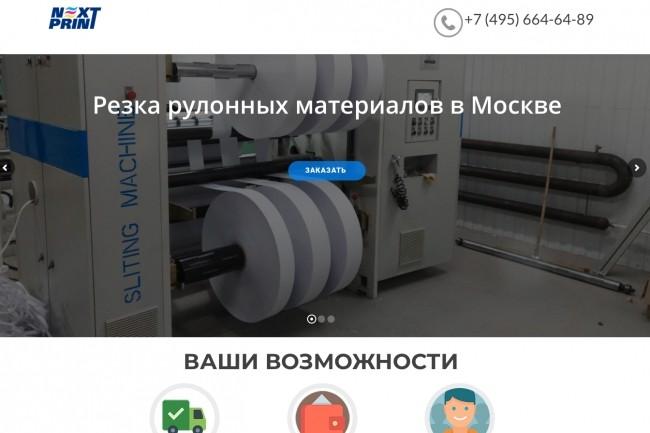 Создание одностраничника на Wordpress 179 - kwork.ru