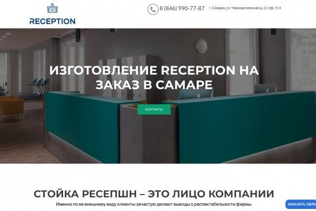 Создание одностраничника на Wordpress 177 - kwork.ru