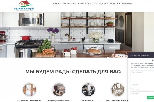 Создание одностраничника на Wordpress 176 - kwork.ru