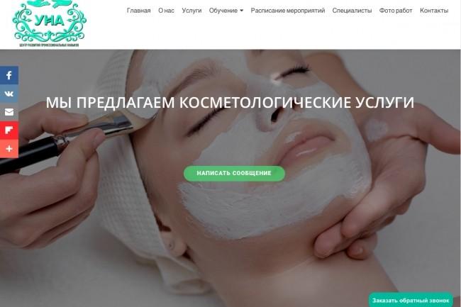 Создание одностраничника на Wordpress 174 - kwork.ru