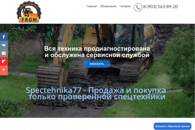 Создание одностраничника на Wordpress 172 - kwork.ru