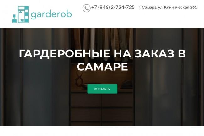 Создание одностраничника на Wordpress 171 - kwork.ru
