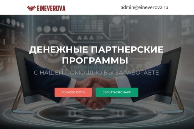 Создание одностраничника на Wordpress 170 - kwork.ru