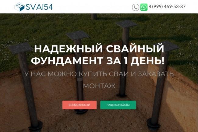 Создание одностраничника на Wordpress 169 - kwork.ru
