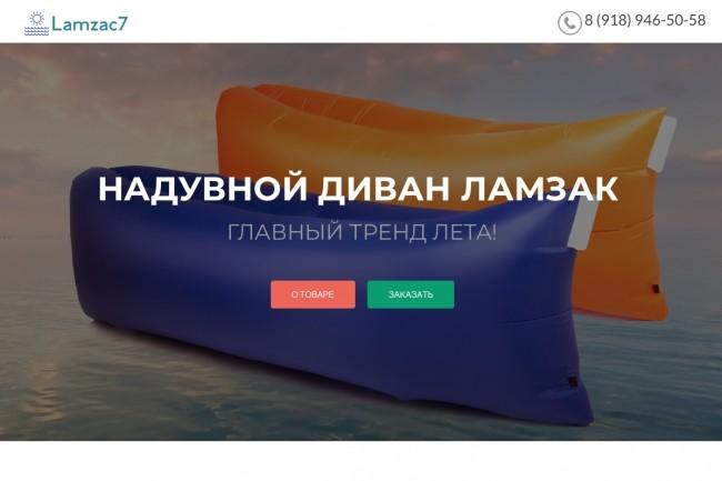 Создание одностраничника на Wordpress 168 - kwork.ru