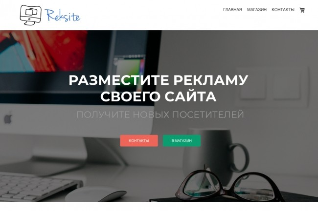 Создание одностраничника на Wordpress 166 - kwork.ru