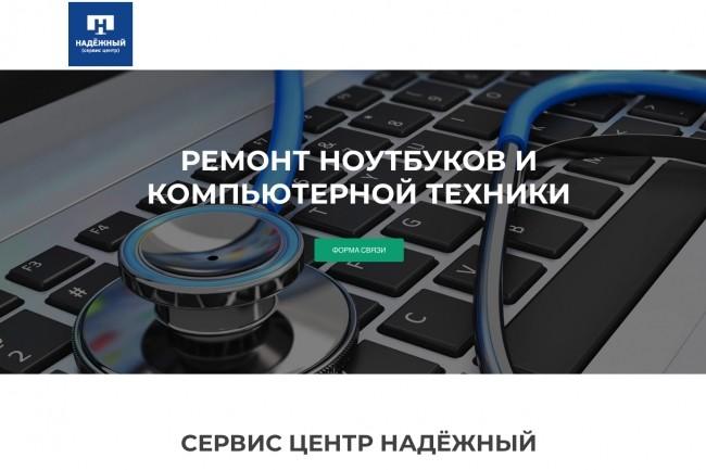 Создание одностраничника на Wordpress 164 - kwork.ru