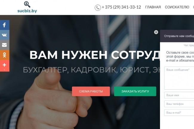 Создание одностраничника на Wordpress 163 - kwork.ru