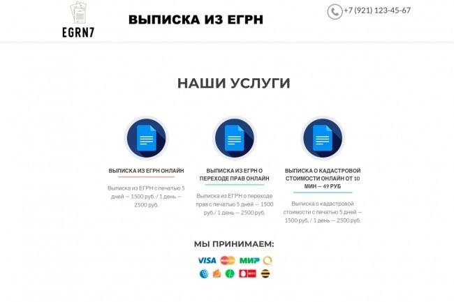 Создание одностраничника на Wordpress 162 - kwork.ru