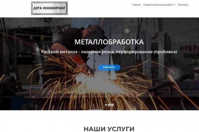 Создание одностраничника на Wordpress 161 - kwork.ru