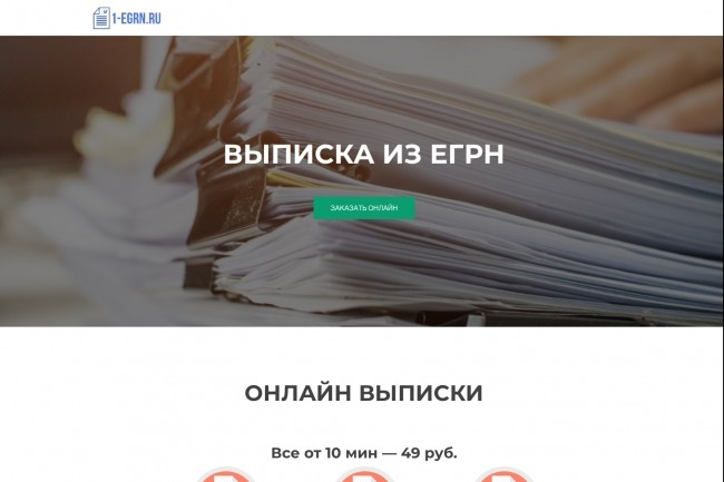 Создание одностраничника на Wordpress 159 - kwork.ru