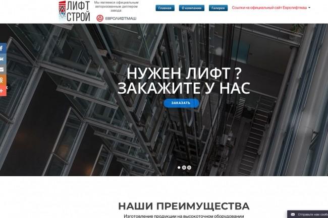 Создание одностраничника на Wordpress 158 - kwork.ru