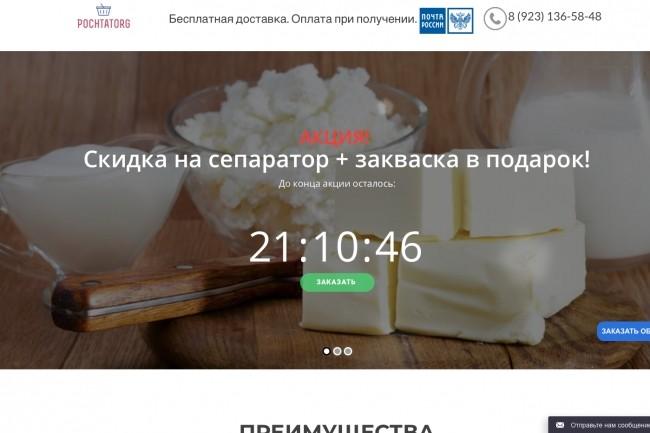 Создание одностраничника на Wordpress 157 - kwork.ru