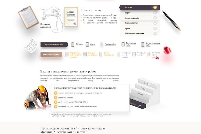 Дизайн блока сайта 5 - kwork.ru