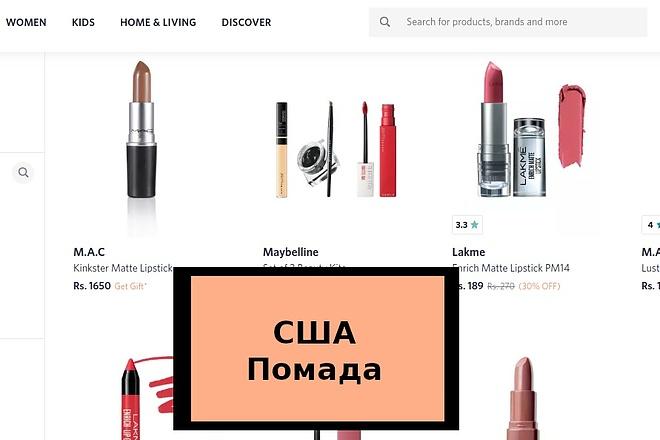 Небольшой интернет-магазин под ключ. Покупка трафика и SEO 2 - kwork.ru