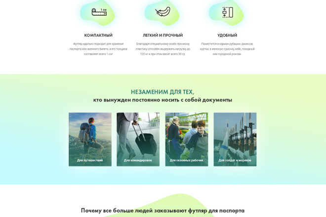 Дизайн страницы Landing Page - Профессионально 42 - kwork.ru