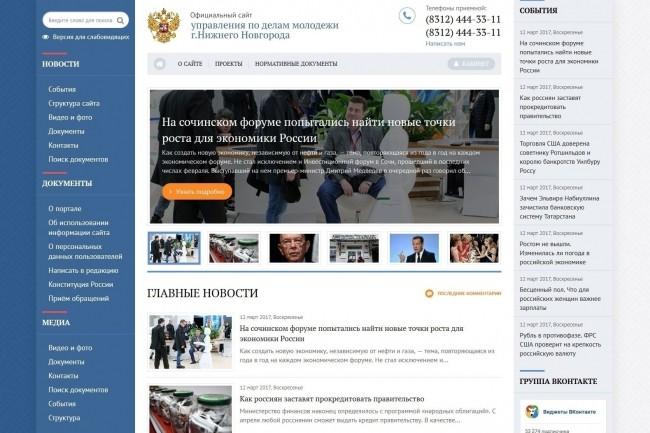 Адаптивный шаблон в три колонки для муниципальных сайтов на DLE 4 - kwork.ru