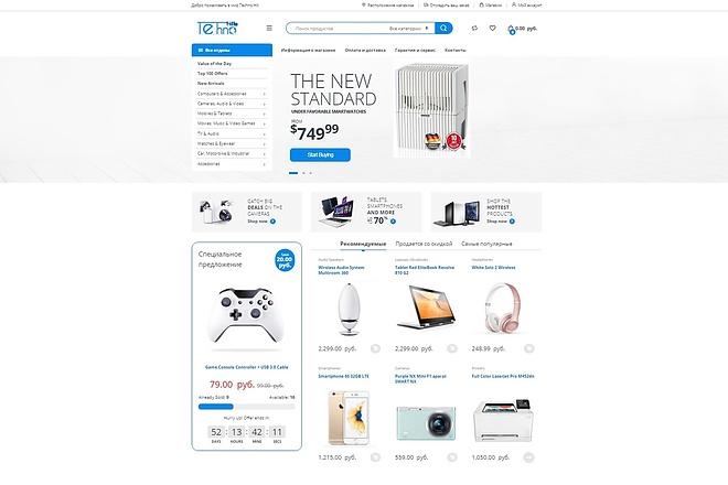 Создание проф. адаптивного интернет магазина на платном шаблоне WP 3 - kwork.ru