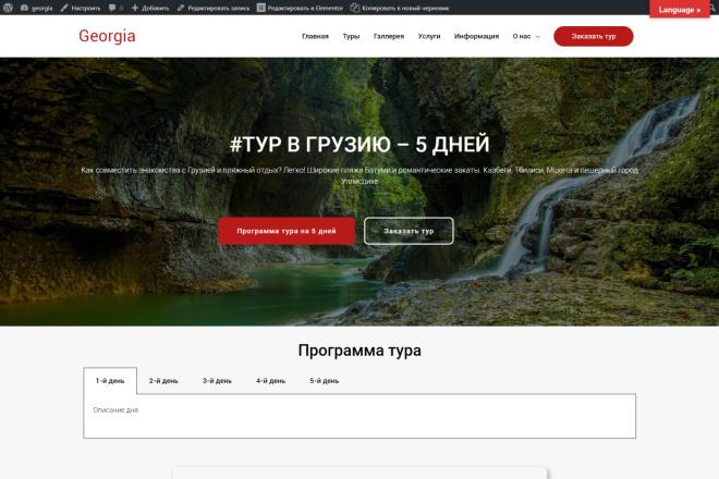 Создание отличного сайта на WordPress 25 - kwork.ru
