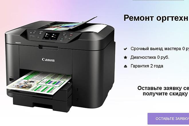 Копирование Landing Page и перенос на Wordpress 26 - kwork.ru
