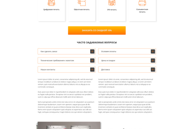 Дизайн любой страницы сайта + бонусы 64 - kwork.ru