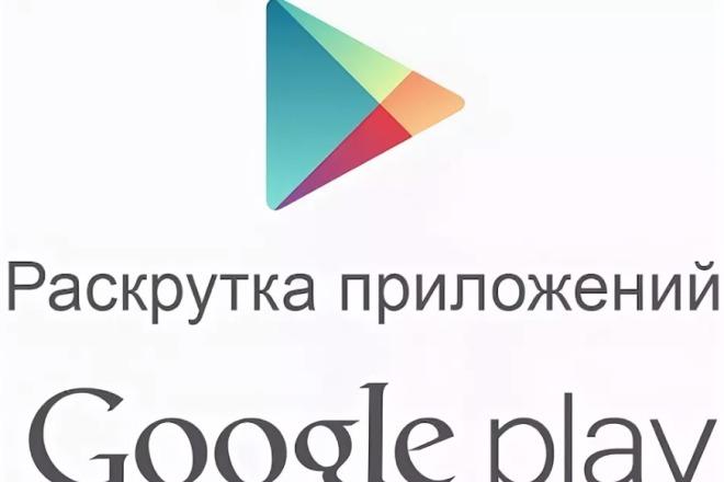 100 установок приложения в Play Market 10 - kwork.ru
