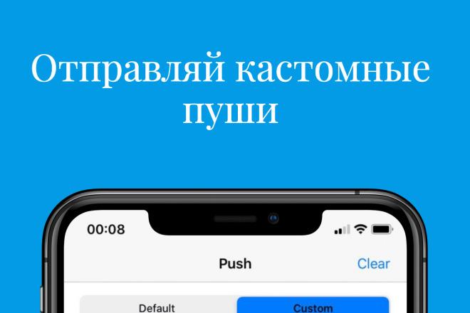 Создам мобильное приложение под iOS любой сложности 6 - kwork.ru