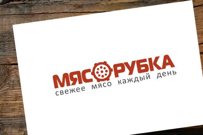 Логотип до полного утверждения 48 - kwork.ru
